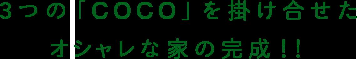 3つの「COCO」を掛け合せたオシャレな家の完成!!