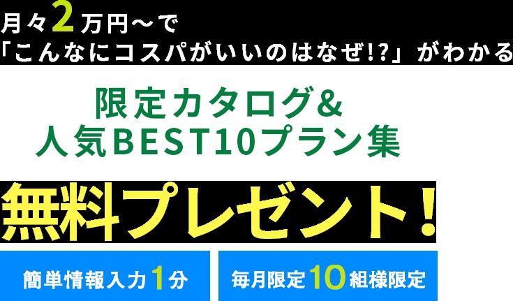 月々2万円~で「こんなにコスパがいいのはなぜ!?」がわかる 限定カタログ無料プレゼント!