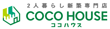 岩手県の2人暮らし新築専門店 ココハウス