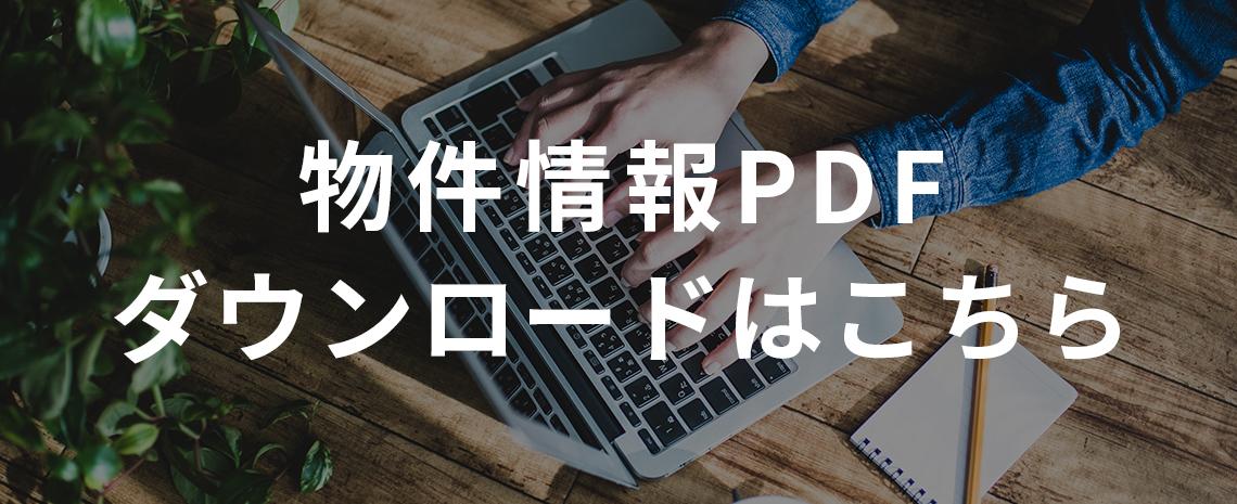 物件情報PDFダウンロードはこちら