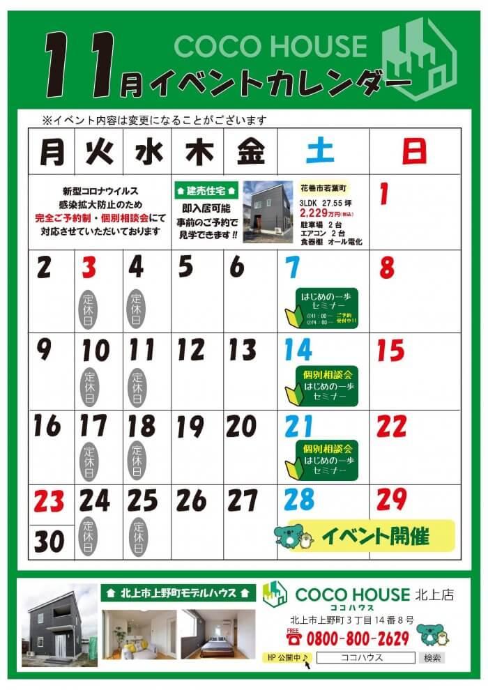 【北上モデルハウス】11月イベントカレンダー
