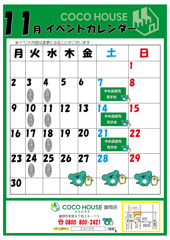 【盛岡店】11月イベントカレンダー