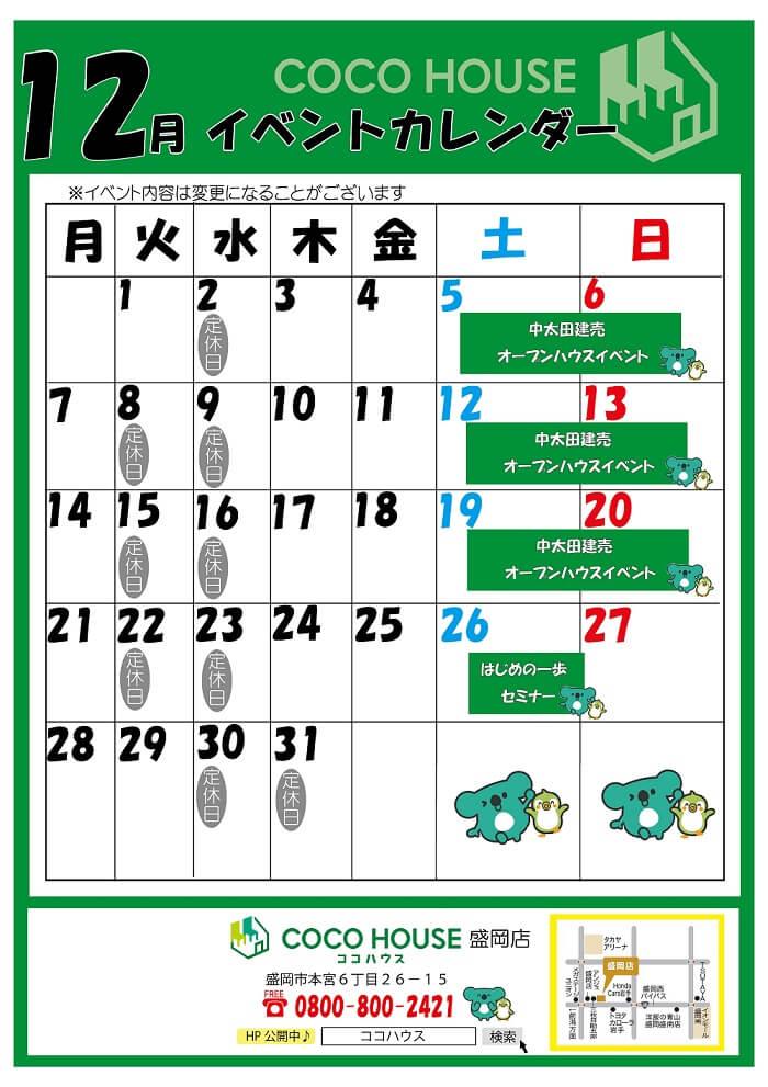 【盛岡店】12 月イベントカレンダー