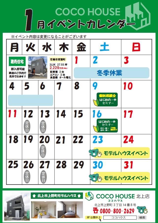 【北上モデルハウス】1月イベントカレンダー