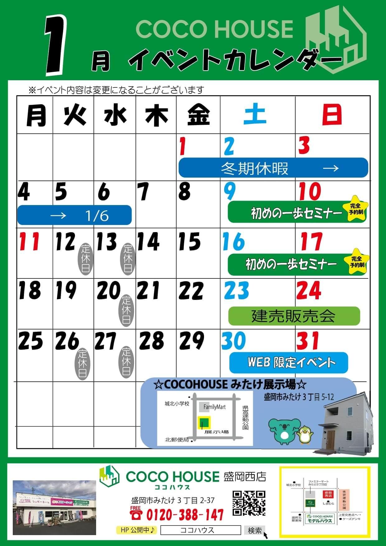 盛岡西店 1月イベント情報