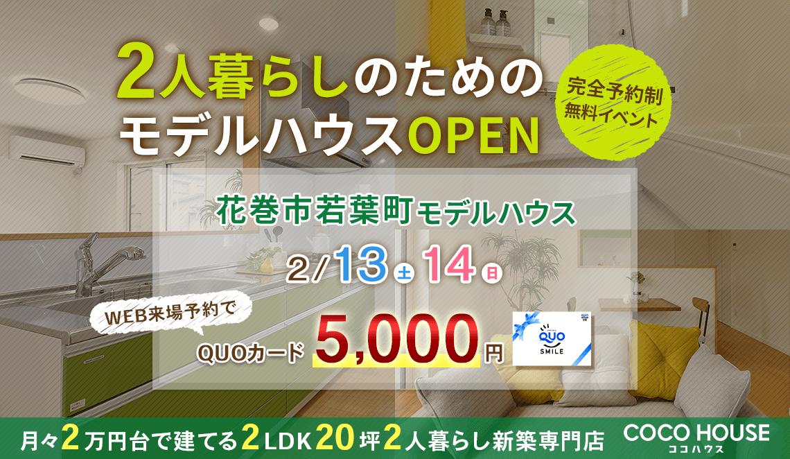 2021年2月13日(土)14日(日)2人暮らし向けモデルハウスOPENin花巻市若葉町モデルハウス!!