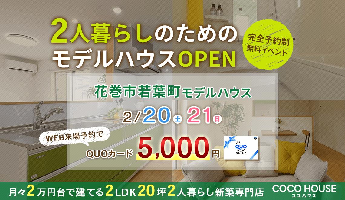 2021年2月20日(土)21日(日)2人暮らし向けモデルハウスOPENin花巻市若葉町モデルハウス!!