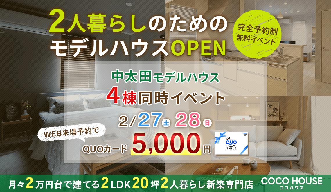 2021年2月27日(土)28日(日)2人暮らしのためのモデルハウスOPENin盛岡市中太田モデルハウス!!