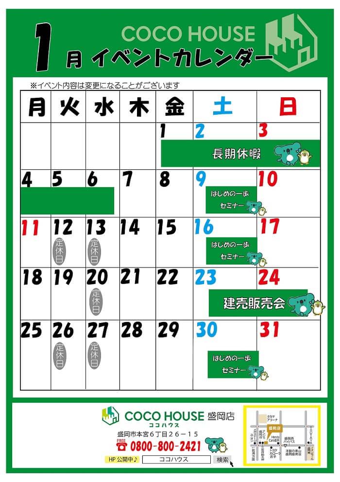 【盛岡店】1月イベントカレンダー