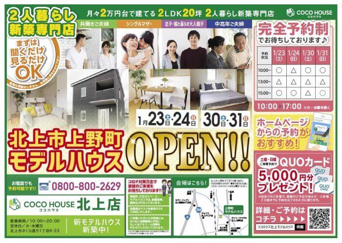 北上市上野町モデルハウスグランドオープン!