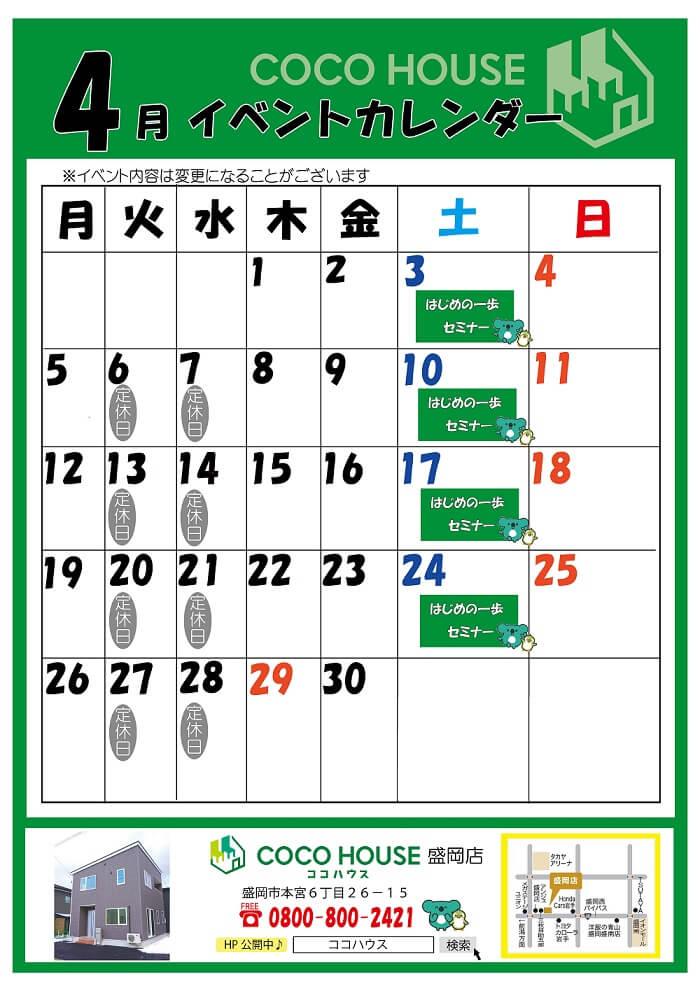 【盛岡店】4月イベントカレンダー