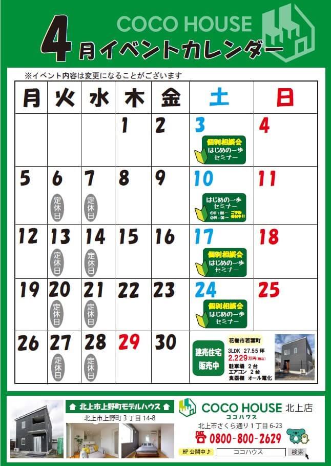 【北上モデルハウス】4月イベントカレンダー
