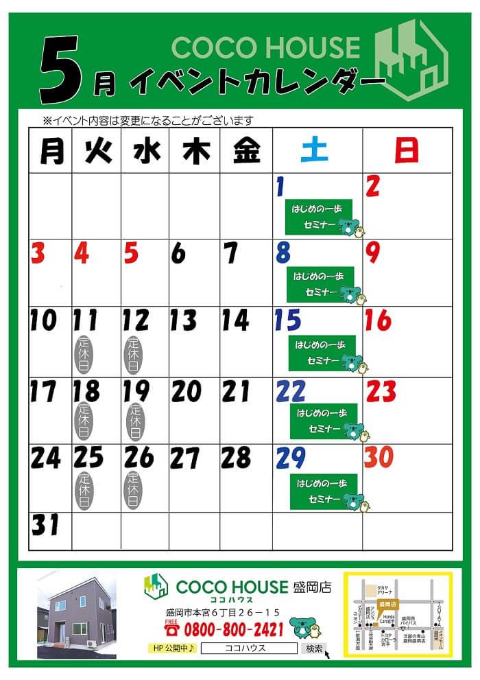 【盛岡店】5月イベントカレンダー