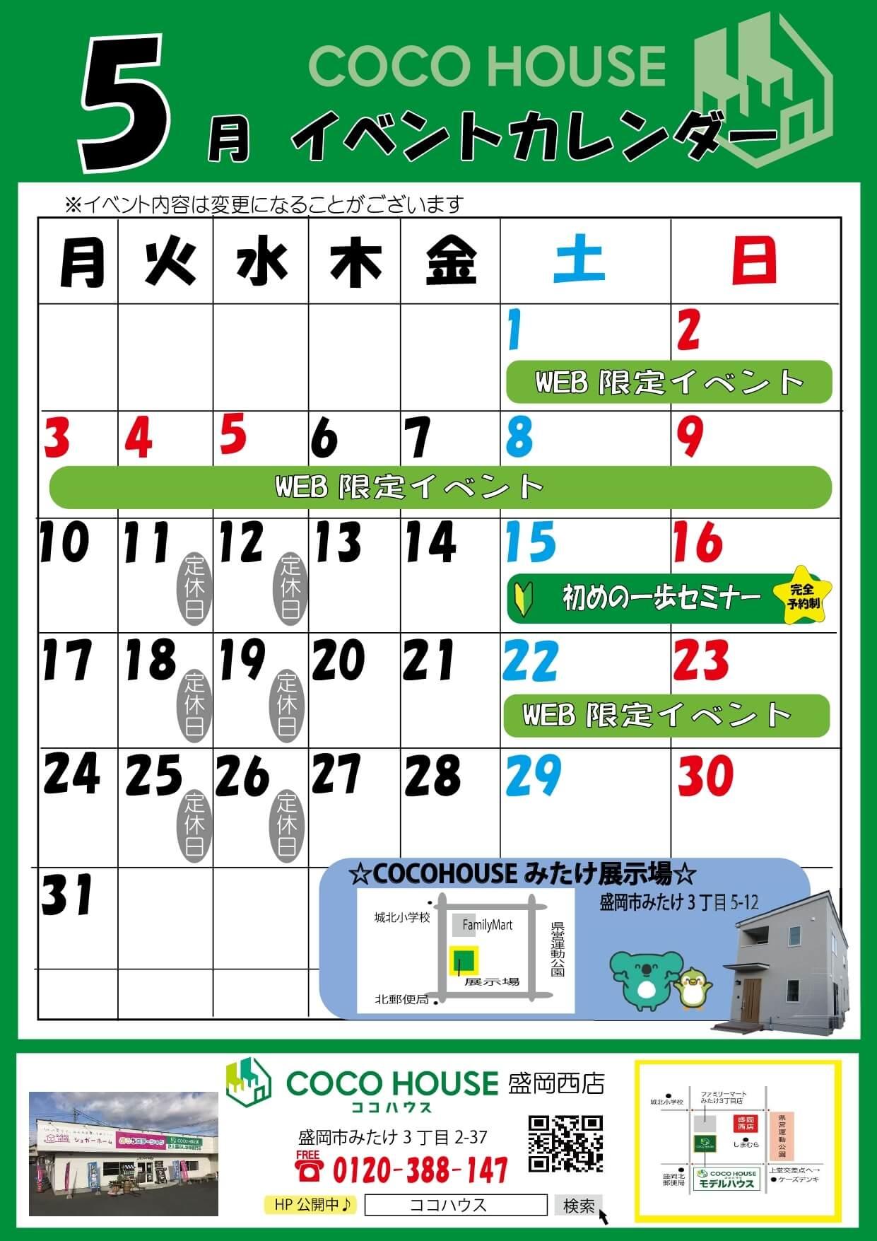 盛岡西店 5月イベント情報