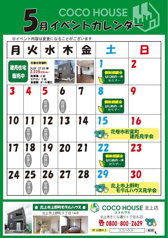 【北上モデルハウス】5月イベントカレンダー
