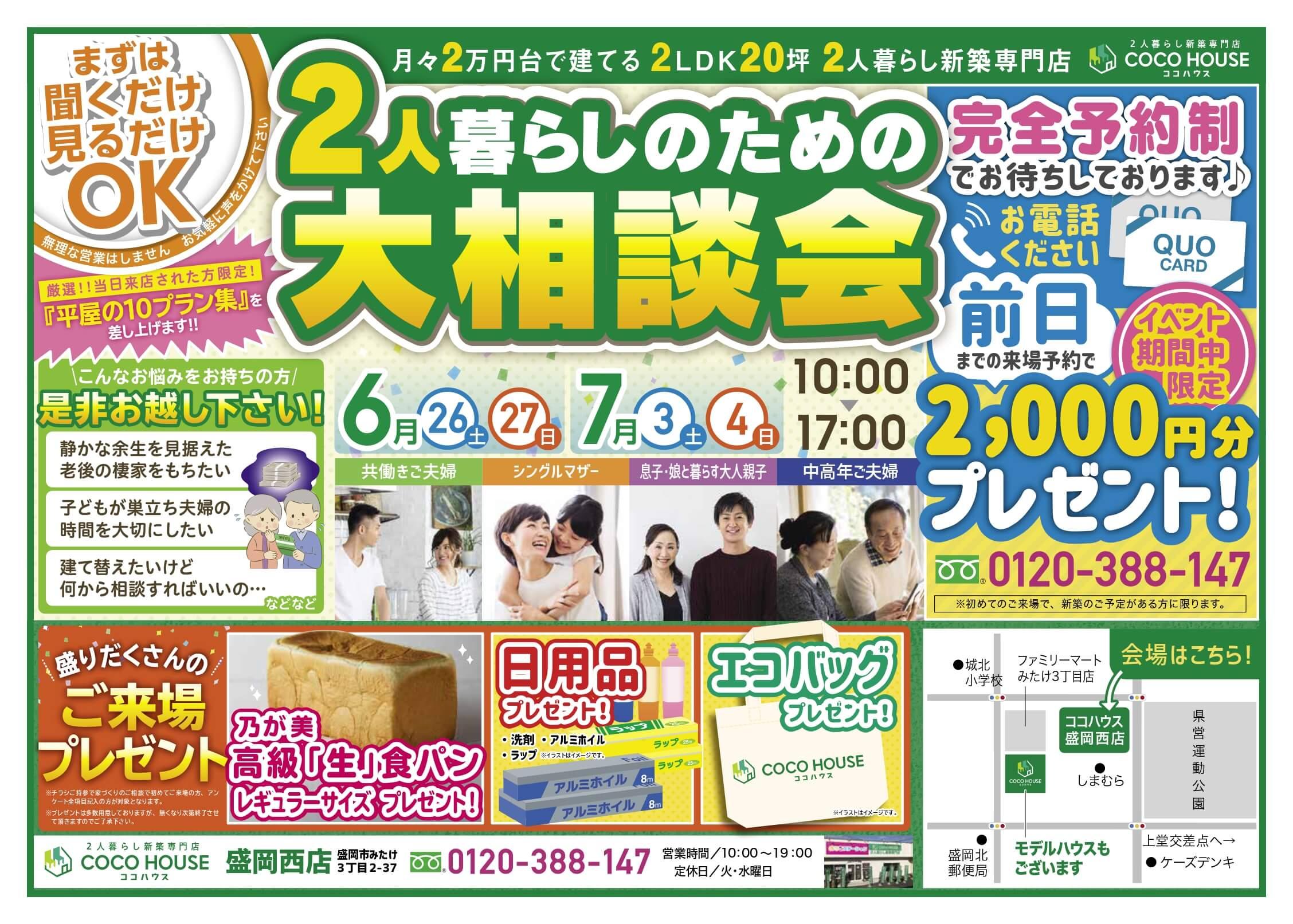 【盛岡西店】2人暮らしのための大相談会 開催!!