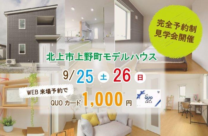 【北上モデルハウス】9/25(土)・26(日)モデルハウス見学会