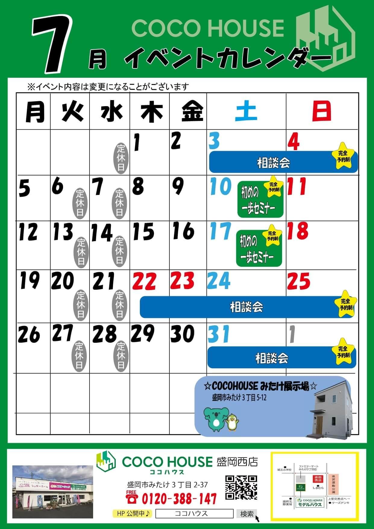 盛岡西店 7月イベント情報