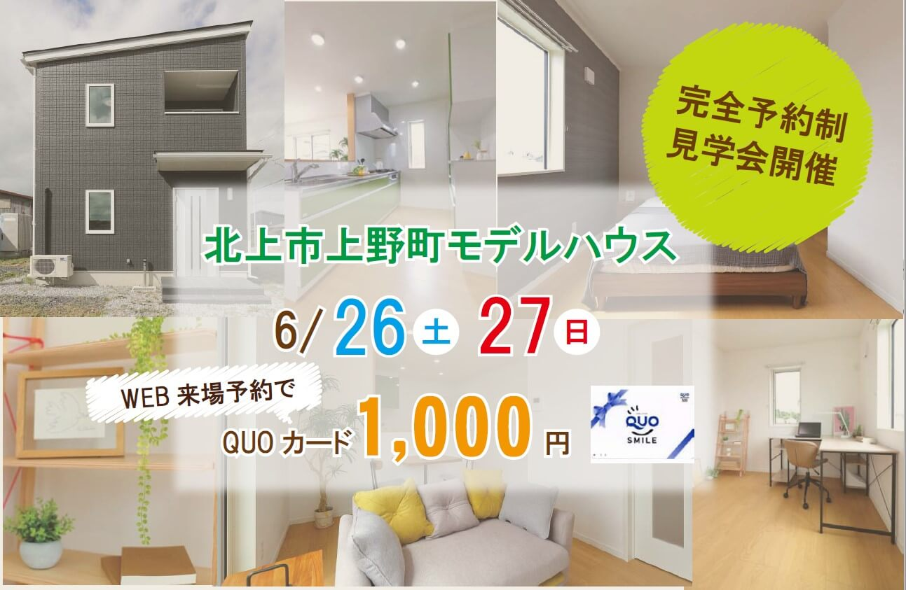 【北上モデルハウス】6/26(土)・27(日)モデルハウス見学会