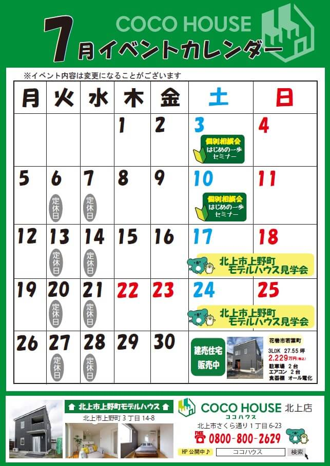 【北上モデルハウス】7月イベントカレンダー
