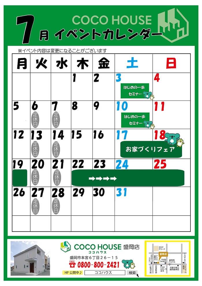 【盛岡店】7月イベントカレンダー