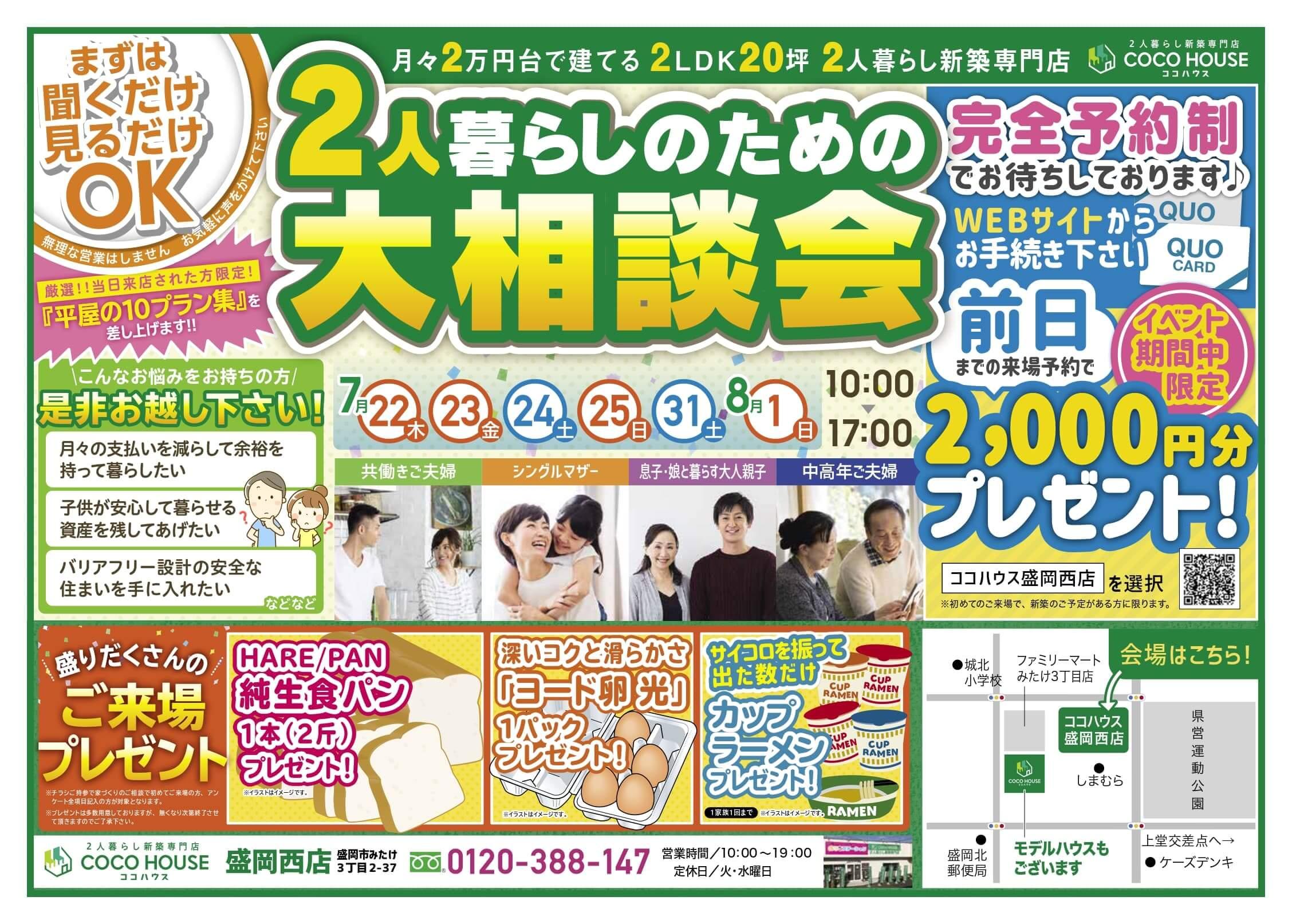 【盛岡西店】2人暮らしのための大相談会 PART2 開催!!