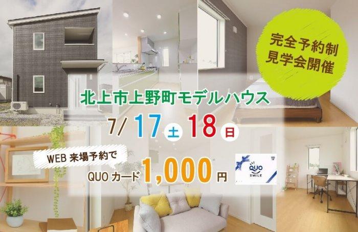 【北上モデルハウス】7/17(土)・18(日)モデルハウス見学会