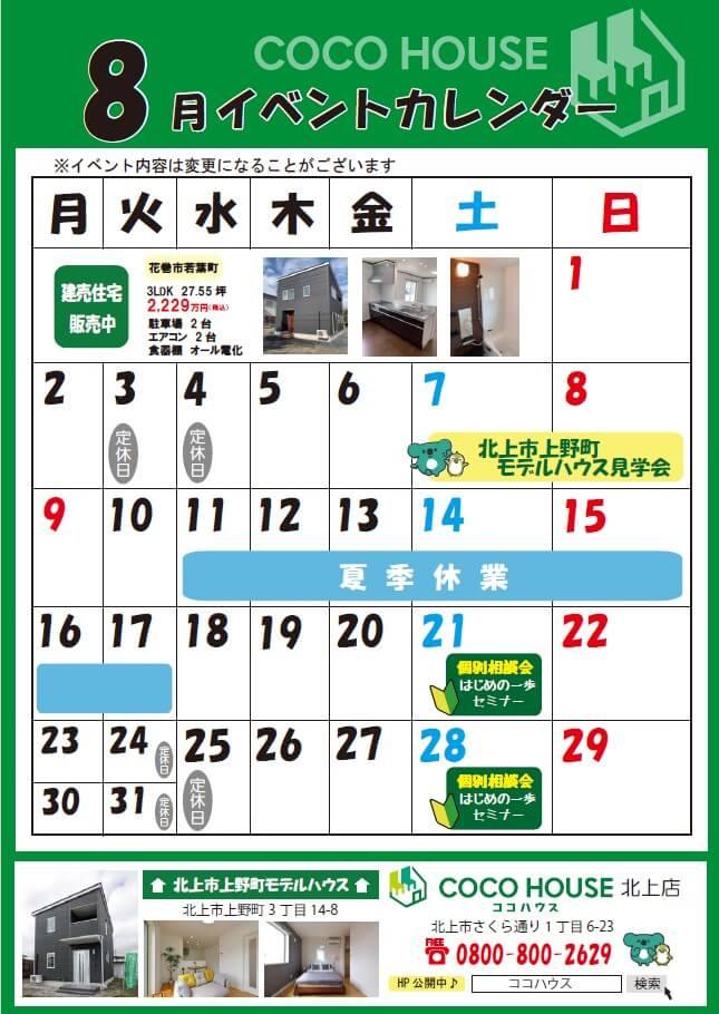 【北上モデルハウス】8月イベントカレンダー