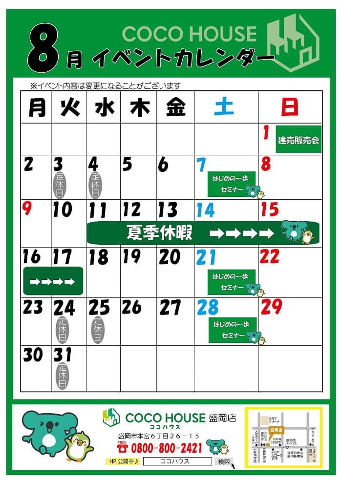 【盛岡店】8月イベントカレンダー