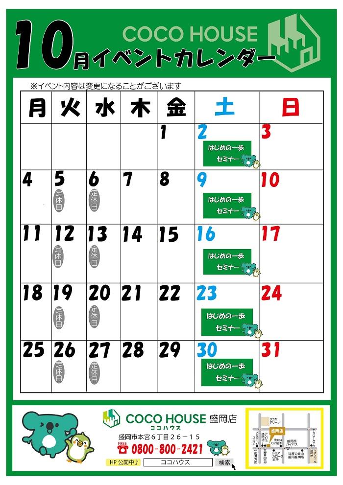 【盛岡店】10月イベントカレンダー