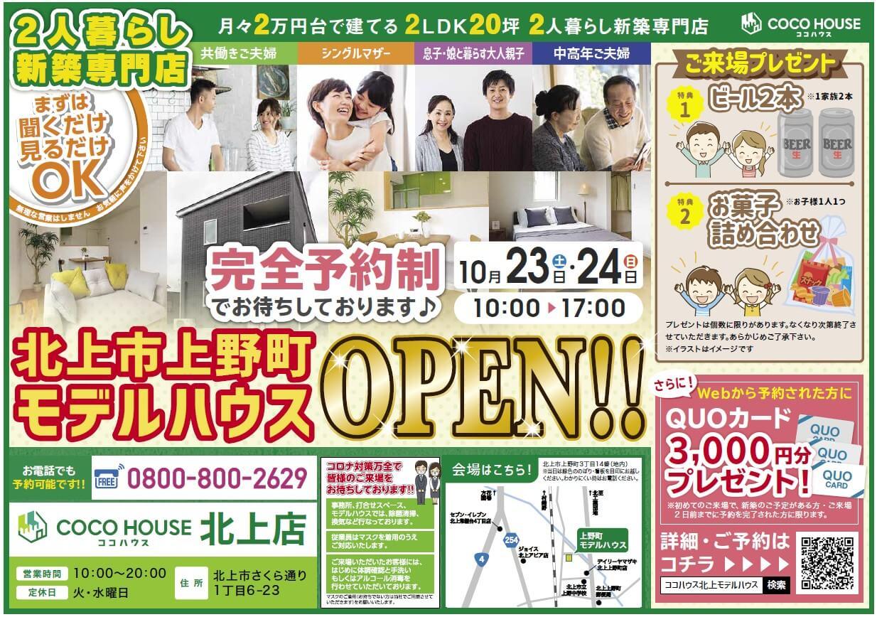 【北上モデルハウス】上野町モデルハウス見学会開催